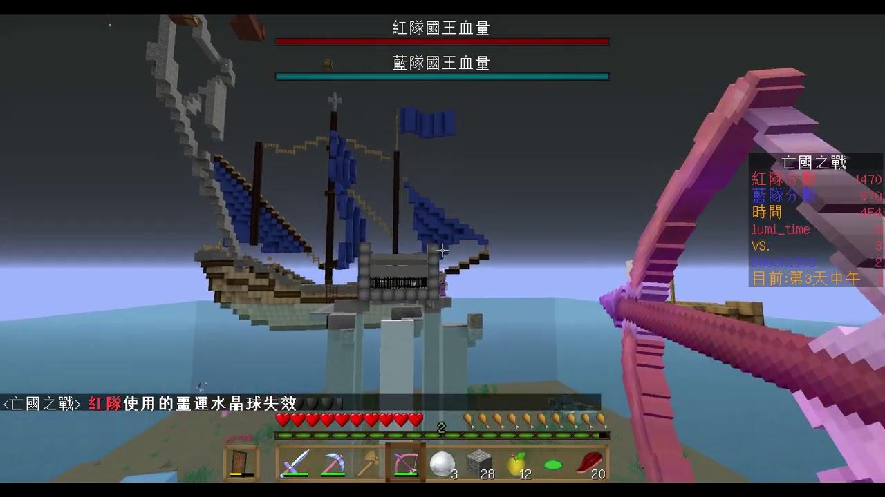 【巧克力0918直播】亡國之戰~該下雨啦! Minecraft #4