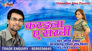 Saurabh Samrat सुपरहिट गीत - करइला ए सखी - Balam Bambaiya