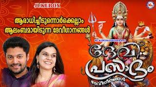 ആരാധിച്ചിടുന്നോർക്കെല്ലാം ആലംബമായിടുന്ന ദേവിഗാനങ്ങൾ   devi devotional songs malayalam  mc audios  