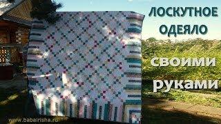 Одеяло пэчворк, ч. 1. Раскрой