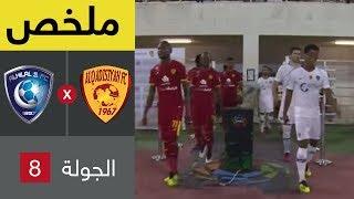 ملخص مباراة القادسية والهلال في الجولة 8 من دوري كاس الامير محمد بن سلمان للمحترفين