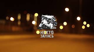 Артём Вверх и ЛлириК - Тема за Темой (Видео Клип, 2017) /НЕКТО ЗАПИСЬ/