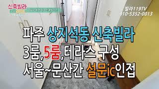파주 상지석동신축빌라~ 운정역과 설문ic인접!!