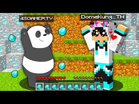 เมื่อ!! ผมแปลงร่างเป็น หมีแพนด้าจากเรื่อง 3 หมีจอมป่วน มาช่วยน้องเอาชีวิตรอดสุดน่ารัก!! (Minecraft)