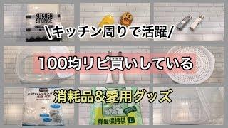 【100円均一】よくご質問して頂く便利なキッチングッズをご紹介♪使用例/収納まで