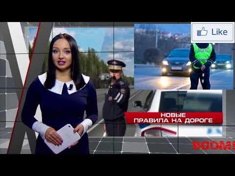 Новые правила ГИБДД 2019!!!ЖЕСТЬ!!!
