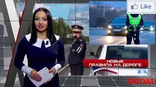 Новые правила ГИБДД 2019!!!ЖЕСТЬ!!!...