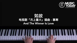 慕寒 – 如故钢琴抒情版「月上重火」插曲 And The Winner Is Love OST Piano Cover