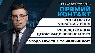 Росія проти України у Європейському суді / Розслідування «держзради Зеленського» | ПРЯМИЙ КОНТАКТ