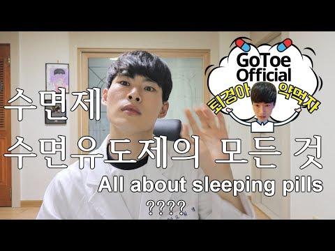 (ENG SUB)All about sleeping pill and sleep inducer [GoToe PHARM]