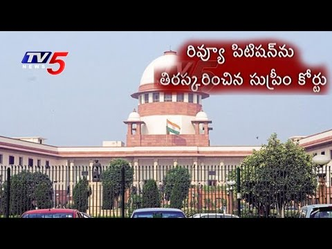 Supreme Court Rejects Telangana Second Review Petition | Higher Education Council | TV5 News