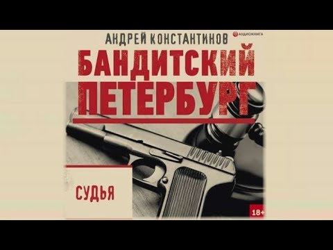 Судья. Бандитский Петербург | Андрей Константинов (аудиокнига) M