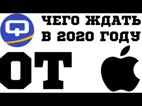 Iphone Se 2, Iphone 12, очки Apple. чего ждать от Apple в 2020 году /QUKE.RU/