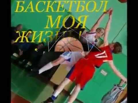 скачать песню баскетбол моя жизнь баскетбол моя игра
