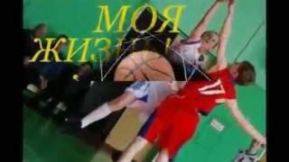 Баскетбол-моя жизнь.mp4