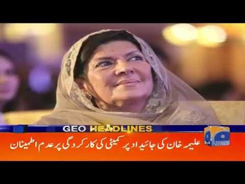 Geo Headlines - 01 AM - 07 December 2018