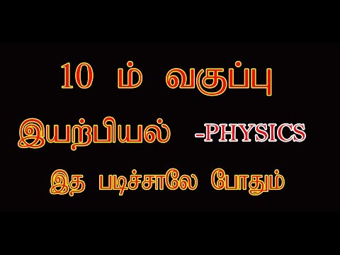 lab assistant & tet exams 10 th std science physics important 63 questions