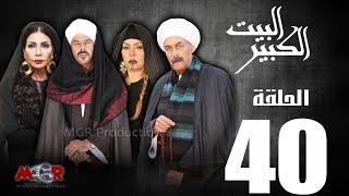 الحلقة الاربعون 40  - مسلسل البيت الكبير|Episode 40 -Al-Beet Al-Kebeer