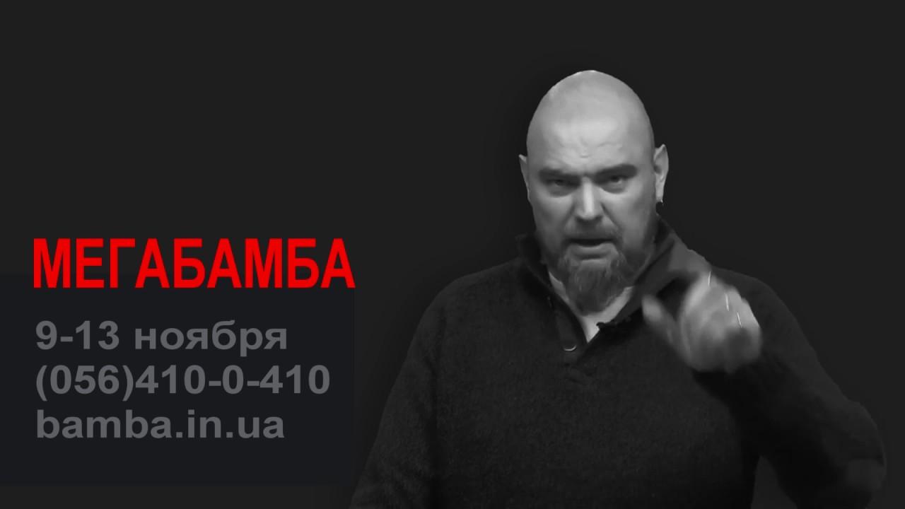 Мегабамба - оптом дешевле ! С 9 по 13 ноября - YouTube 48f141baa84