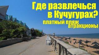 Аттракционы, платный пляж и цены в гостиницах в Кучугурах.