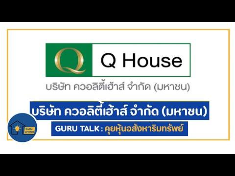 คุยหุ้นอสังหาริมทรัพย์ EP24 หุ้น QH บริษัท ควอลิตี้เฮ้าส์ จำกัด (มหาชน) | Guru Living