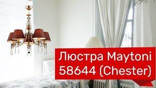Люстра MAYTONI 58644 (MAYTONI CHESTER RC0100-PL-05-R) обзор