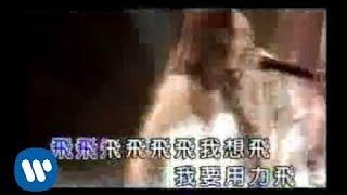 F.I.R. 飛兒樂團 - 我要飛 (黑松沙士年度廣告歌) …