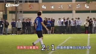 Publication Date: 2017-11-29 | Video Title: 20171128 UPOWER 港九區D2中學校際足球男子甲