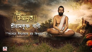 Kathamrita | সংসারে থেকে ঈশ্বর লাভের উপায় I Sri Sri Ramkrishna Paramhansa Katha