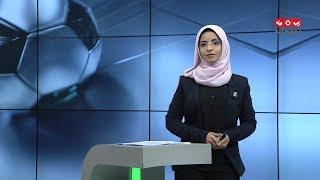 النشرة الرياضية | 09 - 03 - 2020 | تقديم صفاء عبدالعزيز | يمن شباب