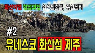 [한국의 섬] 유네스코 화산섬 제주 #2 화산지형 형성…