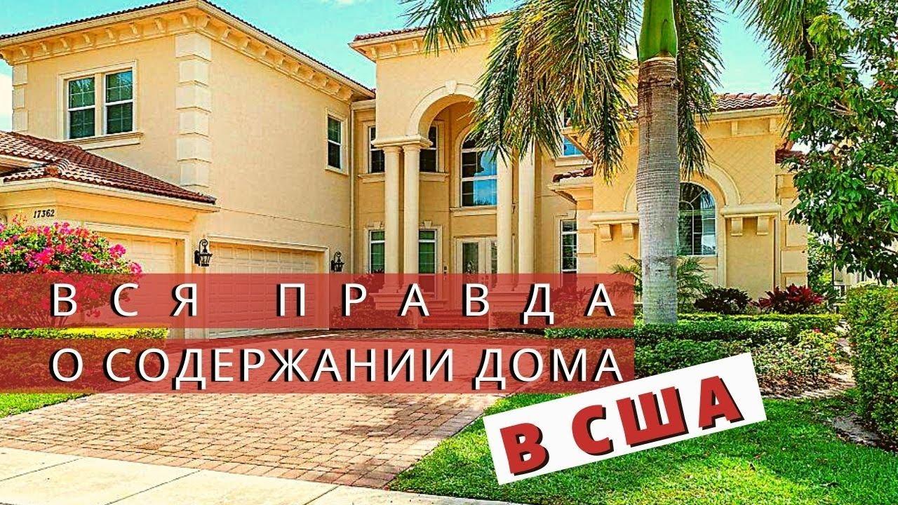 Недвижимость флорида сша вид на жительство в албании