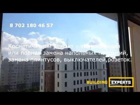КОСМЕТИЧЕСКИЙ РЕМОНТ КВАРТИР В АСТАНЕ.