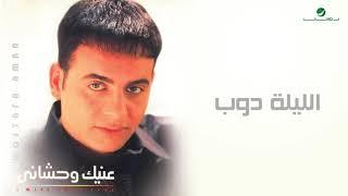 Moustafa Amar ... A'layla Doub | مصطفى قمر... الليلة دوب