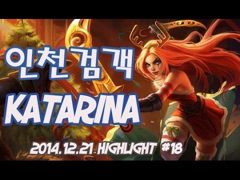 검은검객 - Katarina 2014.12.21 Highlight #18