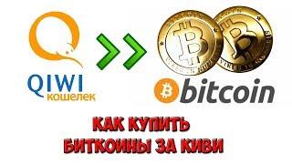 Как обменять Киви на Биткоин (QIWI на Bitcoin) 2018 - сайт Obmen24