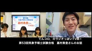 第53回気象予報士試験合格,嘉村勇登さんのお話(ラジオっぽいTV!2630)<412>