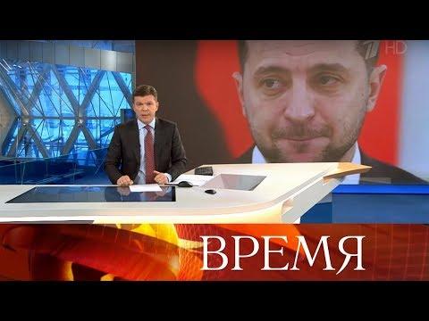 """Выпуск программы """"Время"""" в 21:00 от 19.11.2019"""