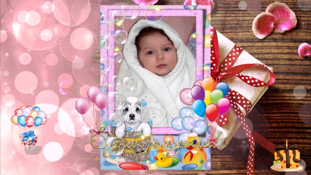 поздравление с днем рождения один годик настеньке кто