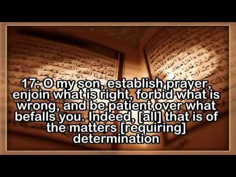 031 SURAH LUQMAN by Abdul Rahman As Sudais Quran English Translation
