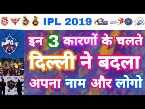 IPL 2019 - List Of 3 Reasons Why Delhi Daredevils Changes It's Name To Delhi Capitals