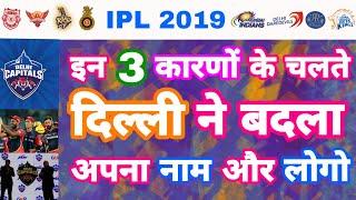 IPL 2019 List Of 3 Reasons Why Delhi Daredevils Changes It