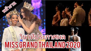 วินาทีประกาศผล คนมง Miss Grand Thailand 2020
