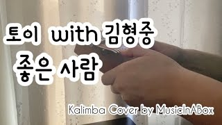 Kalimba Cover and Tabs