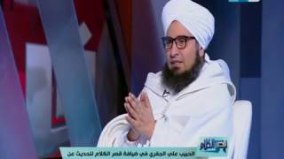 قصر الكلام| شاهد ماذا قال الحبيب على الجفري عن الشيخ البوطى وتوقعاته للأزمة السورية قبل حدوثها