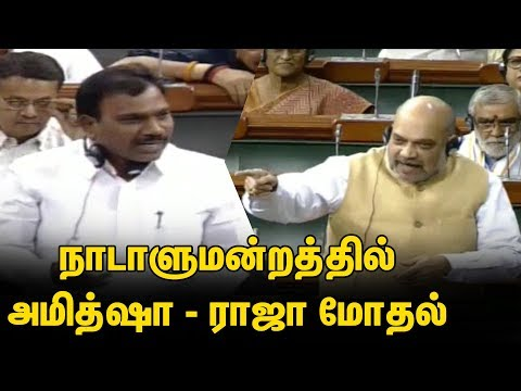 அமித் ஷாவை தெறிக்க விட்ட  அ ராஜா A Raja Vs Amit Saha Parliament Speech |nba 24x7