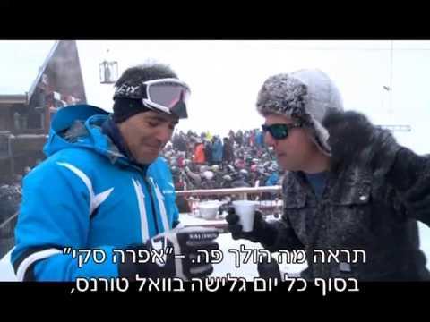 סקי בצרפת- ואל טורנס- דני רופ בפוליה דוס- Val Thorens- Folie Douce- SkiDeal
