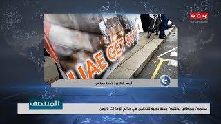محتجون ببريطانيا يطالبون بلجنة دولية للتحقيق في جرائم الإمارات باليمن