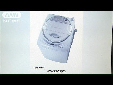発火の恐れ・・・東芝子会社、洗濯乾燥機をリコールへ(14/02/04)
