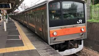 残り5編成 武蔵野線205系5000番台M17編成 北府中発車